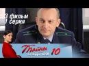 Тайны следствия 10 сезон 5 серия - Перевёрнутая Дженни 2011