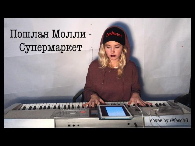 Пошлая Молли - Супермаркет (cover by @fesch6)