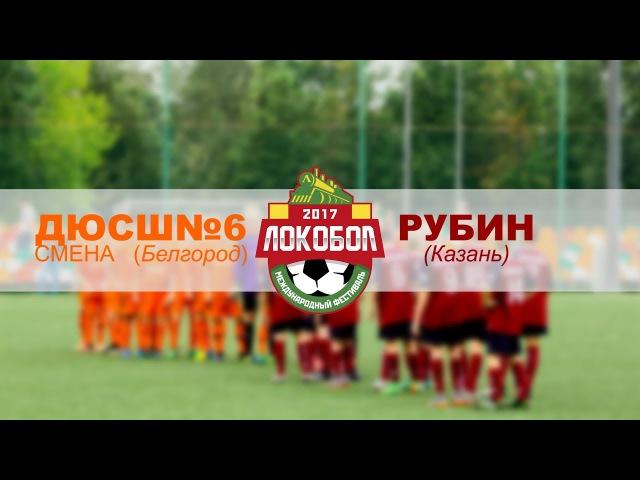ЛОКОБОЛ 0017 ДЮСШ 0 СМЕНА Белгород vs РУБИН Казань Суперфинал