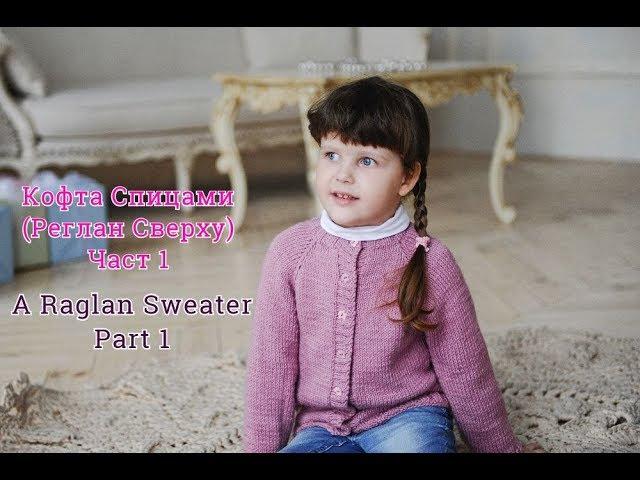 Кофта спицами реглан сверху (РОСТОК). Часть 1/How to knit a raglan sweater.Part 1