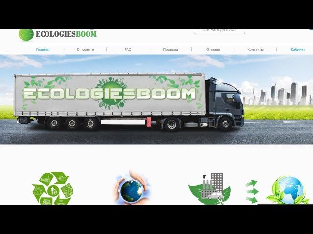 EcologiesBOOM Сайт, который платит ничего не делая Как заработать деньги в интернете
