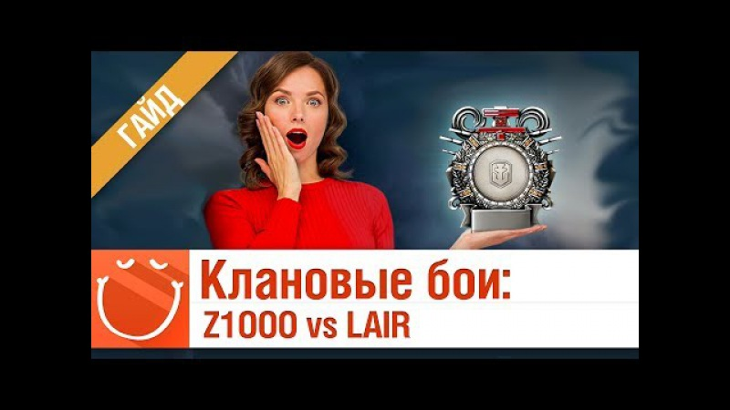 Клановые бои Z1OOO vs LAIR гайд ⚓ World of warships