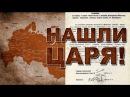 Нашли Царя земли русской