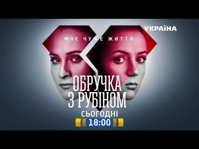 Смотрите в 9 серии сериала Кольцо с рубином на телеканале Украина