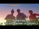 Прогулка по Русскому острову. 88 км