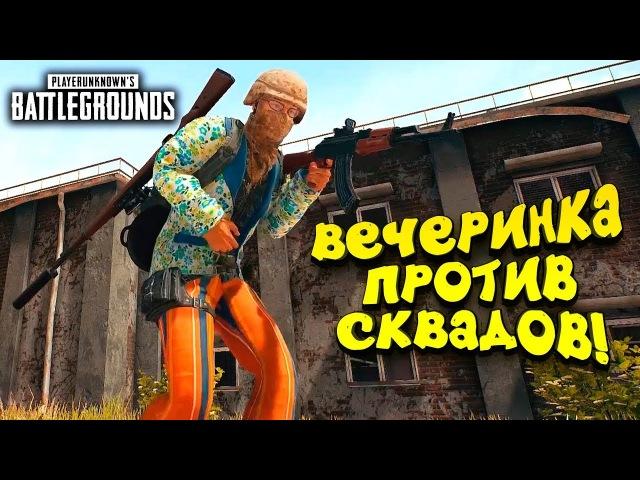 ВЕЧЕРИНКА ПРОТИВ СКВАДОВ! - Battlegrounds