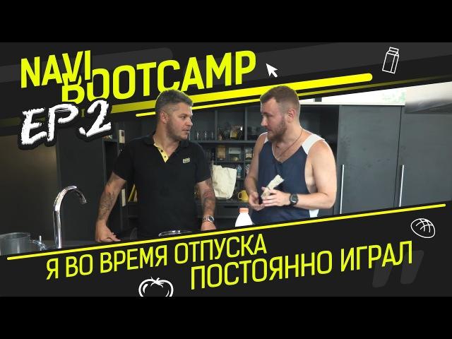 NaVi Bootcamp Ep.2: Edward Я во время отпуска постоянно играл [RU/EN]