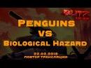 Biological Hazard vs Penguins N 2 ХР ВР CTF Форест 22 2 2018