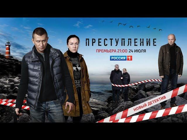 Сериал Преступление 1 серия Россия-1