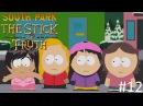 Южный Парк:Палка Истины --Часть 12 -- Перевоплощение   South Park: The Stick of Truth   PS4
