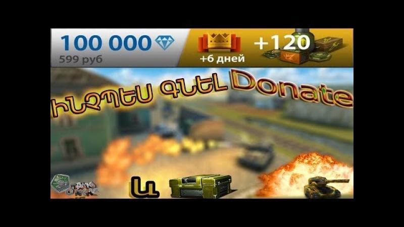 TANKI ONLINE: ԻՆՉՊԵՍ ԳՆԵԼ Donate 599 Руб | ԱՐԿՂ / armen5505