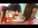 Noor Jahaan Bangla Full Movie Review Adrit Roy Puja Cherry With YouTuber Monir DhakaiYa Pola