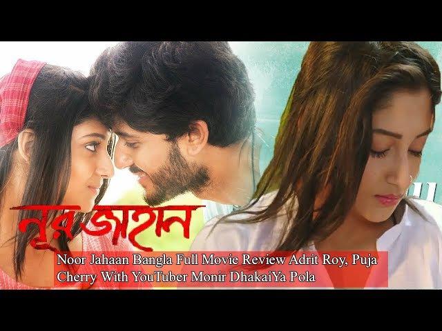 Noor Jahaan Bangla Full Movie Review Adrit Roy Puja Cherry With YouTuber Monir DhakaiYa Pola