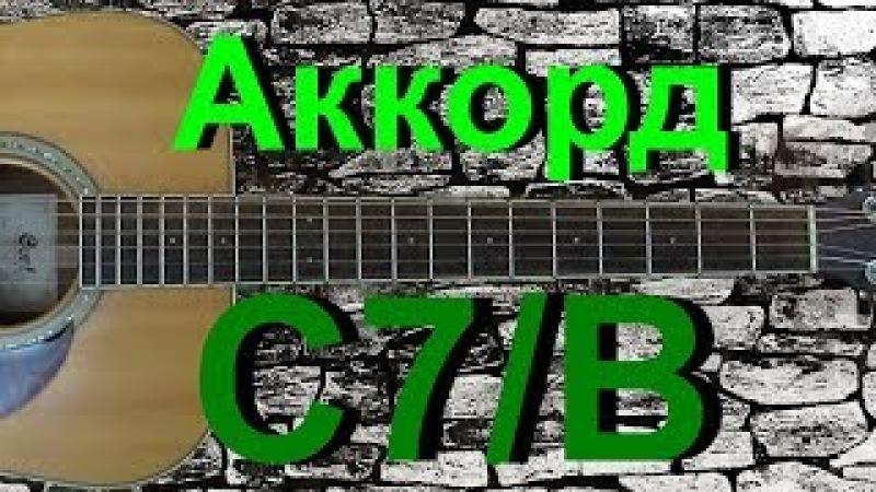 Аккорд C7/B на гитаре