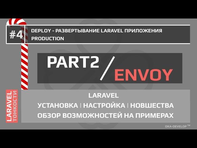 Laravel Envoy - разворачиваем приложение Laravel на боевом сервере | 5.6 | 5.x - 4.1