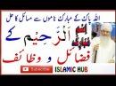 Benefits Of Saying Ya Raheem Ya Raheem Parhny K Faidy Ya Raheem K Fazail O Wazaif