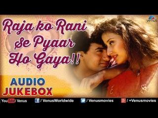 Raja Ko Rani Se Pyaar Ho Gaya ♥ Bollywood Romantic Hits ~ Audio Jukebox