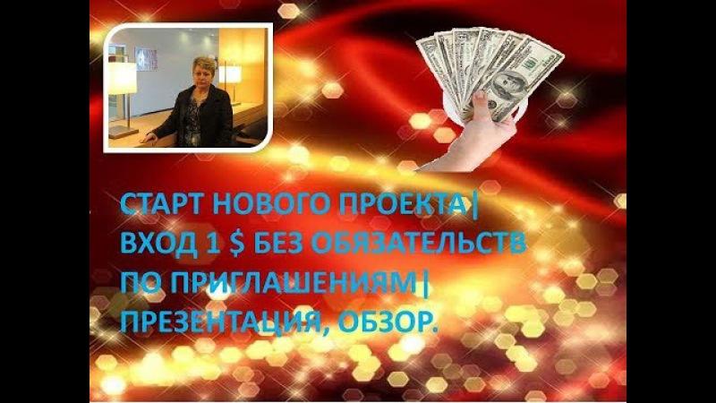 СТАРТ НОВОГО ПРОЕКТА ВХОД 1 $ БЕЗ ОБЯЗАТЕЛЬСТВ ПО ПРИГЛАШЕНИЯМ ПРЕЗЕНТАЦИЯ ОБЗ