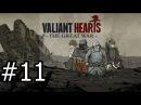Прохождение Valiant Hearts The Great War — часть 11Лагерь Военнопленных