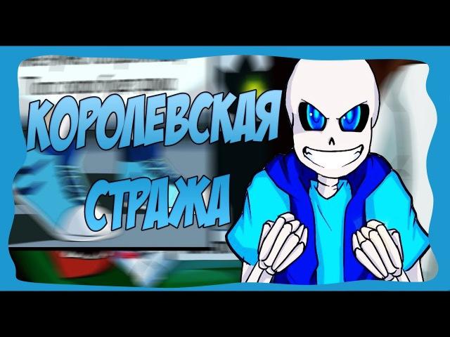 Королевская Стража/UnderSwap Comics/Rus Dub