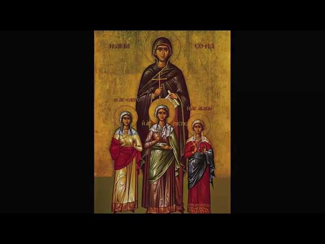 Св. Вера, Надежда, Любовь и мать их София. СЕМЕЙНЫЕ ИСТОРИИ!