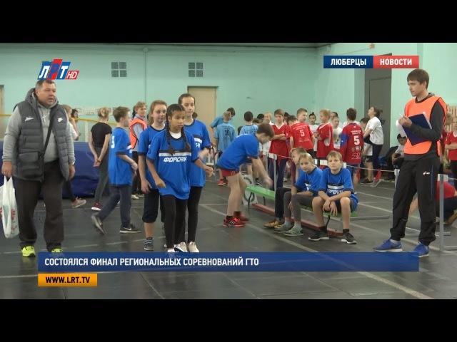 Состоялся финал региональных соревнований ГТО