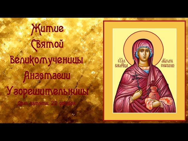 Житие Святой Великомученицы Анастасии Узорешительницы