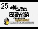 Movie Scene Creation in Blender 3D на русском языке. 25: заключение