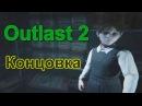 Outlast 2 Концовка (С перерезанным горлом у Джессики)