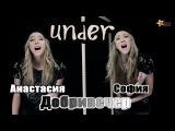 UNDER (Alex Hepburn cover ) София и Анастасия Добривечер