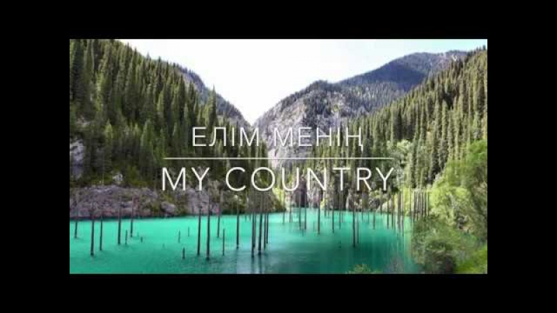 Елім менің【My Country】『Cover』