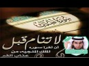 سورة الملك سورة 67 عدد آياتها 30 محمد المقيط Surah Al M