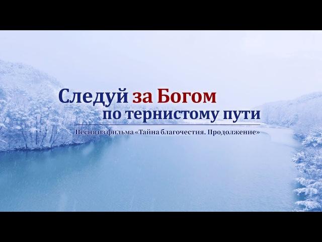 Христианские песни | Крест - моя слава «Следуй за Богом по тернистому пути»