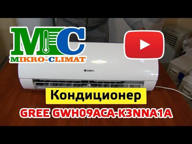 Кондиционер GREE GWH09ACA K3NNA1A