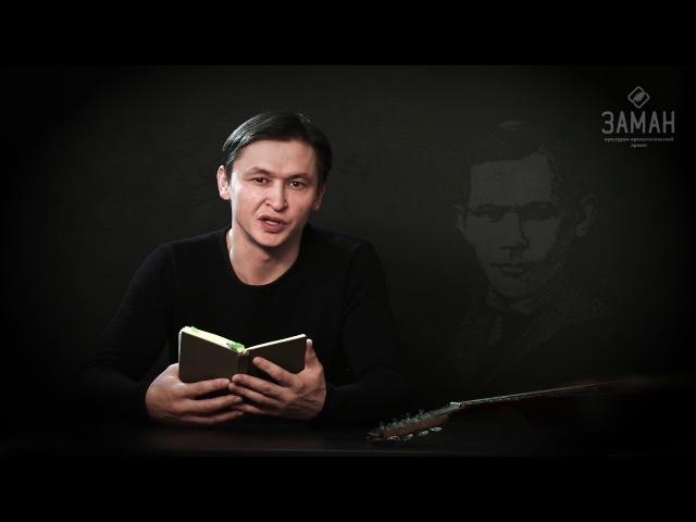 КӨТӘМ Шайехзада Бабич уҡый Илгиз ТаҺиров