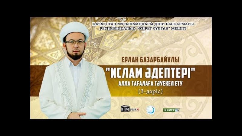 Алла Тағалаға тәуекел ету | Ислам әдептері (3-дәріс) - Ерлан Базарбайұлы