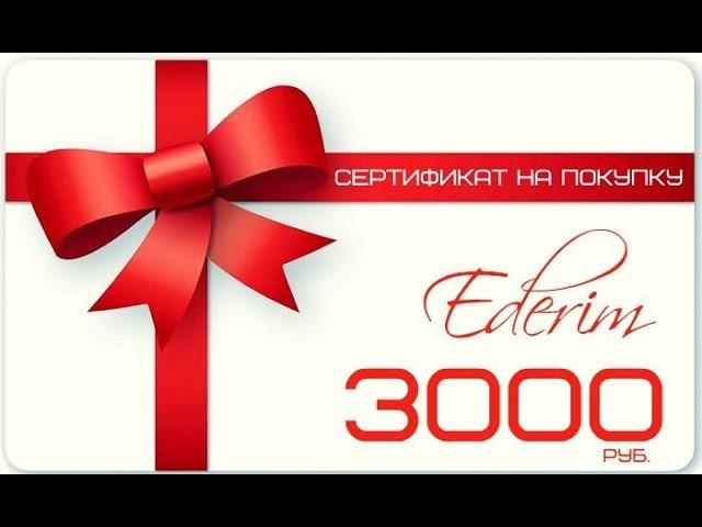 УФА СОВМЕСТНЫЕ ПОКУПКИ группа ЭДЕРИМ Дарит 3000 рублей