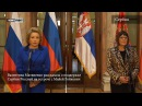 Майя Гойкович Антироссийские санкции не приносят решение а только создают проблемы