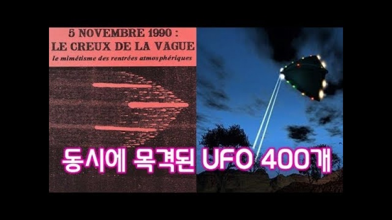 하루에 400개.. 수만명이 동시에 목격한 UFO 사건