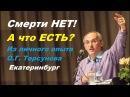 Смерти НЕТ А что ЕСТЬ Из личного опыта О Г Торсунова Екатеринбург