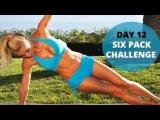 6 Pack Challenge - программа для похудения и накачки пресса. День 12. Убойная тренировка мышц