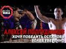 Алексей Полпудников - Хочу победить Оспанова Более уверенно