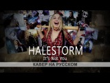 Halestorm  It's Not You  (cover by DivaSveta)  кавер на русском
