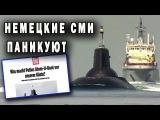 Немецкие СМИ запаниковали увидев российскую Акулу