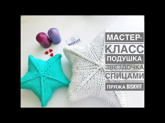 Мастер-класс подушка звездочка спицами