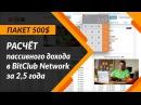 Инвестиции в биткоин Bitclub Network отзывы Пакет 500$ расчёт прибыли пассивного дохода
