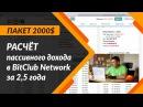 Инвестиции в биткоин Bitclub Network отзывы Пакет 2000$ расчёт прибыли пассивного дохода