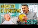 Новости о прикорме Доктор Комаровский