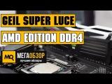 GeIL SUPER LUCE RGB SYNC AMD Edition 16GB DDR4 обзор памяти