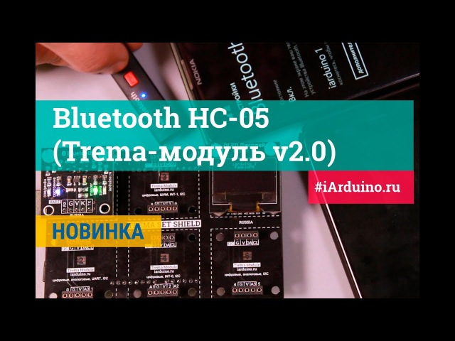 Bluetooth HC-05 (Trema-модуль v2.0) | Новинка от iarduino.ru